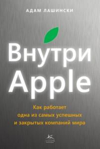Адам Лашински. Внутри Apple. Как работает одна из самых успешных и закрытых компаний мира