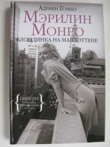 Адриен Гомбо А. Мэрилин Монро. Блондинка на Манхэттене