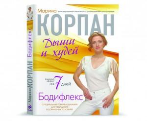 Бодифлекс от Марины Корпан