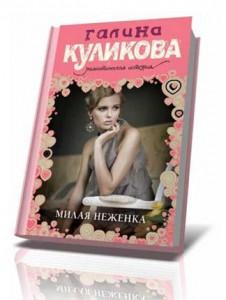 Галина Куликова «Милая неженка»