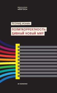 Леонид Ионин Политкорректность дивный новый мир