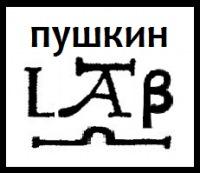 Пушкинские лаборатории