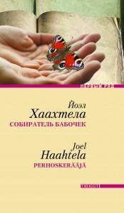 Йоэл Хаахтела Собиратель бабочек