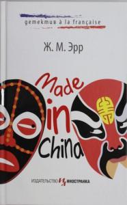 Эрр Ж. М. Made in China