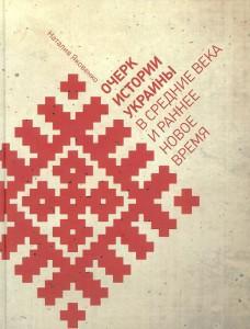 Наталия Яковенко Очерк истории Украины в средние века и раннее новое время