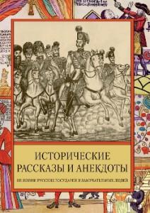 Исторические рассказы и анекдоты
