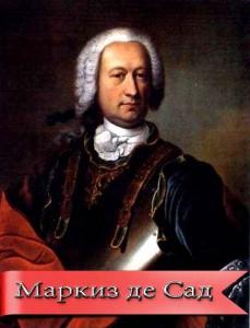 2 июня 1740 года родился маркиз де Сад