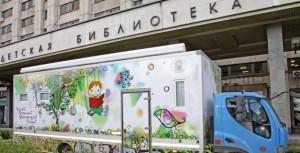 московский библиомобиль