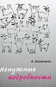 Анастасия Казанцева Ненужные подробности