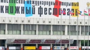 7 московский книжный фестиваль
