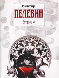 Empire-v пелевин экранизация
