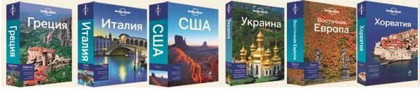 Lonely planet русский 1