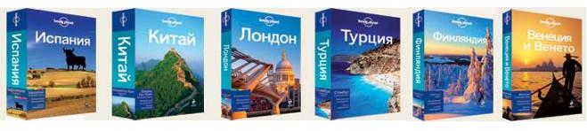 Lonely planet русский