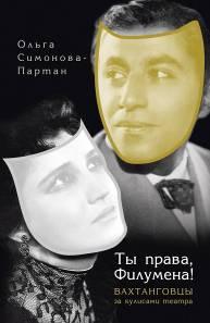 Ольга Симонова-Патран Ты права, Филумена!