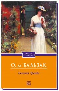 Бальзак_Евгения Гранде