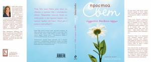 Карен Берг, Йегуда Берг «Простой Свет»