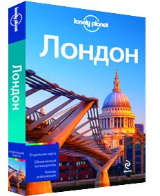Лондон с Lonely Planet