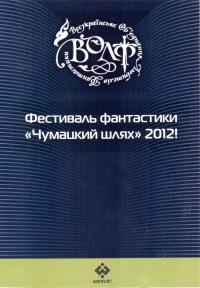 Фестиваль Фантастики «Чумацкий шлях — 2012»