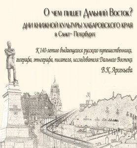 Хабаровская книга