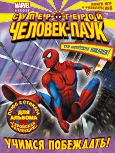 Человек-паук Марвел