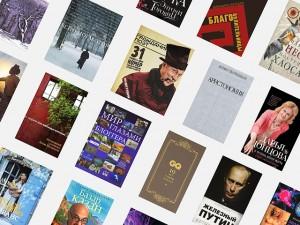 книжная премия рунета 2012
