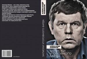 А. Новиков Записки уголовного барда