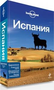 Испания  путеводитель Lonely Planet на русском языке