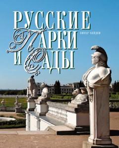 Питер Хейден Русские парки и сады