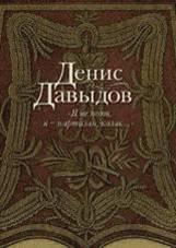 Денис Давыдов  «Я не поэт, я - партизан, казак...»