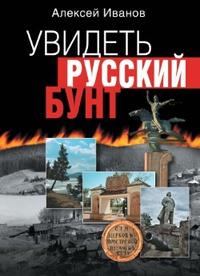 Алексей Иванов. Увидеть русский бунт