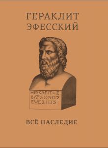 Гераклит Эфесский. Всё наследие