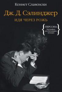 Славенски К. Дж.Д. Сэлинджер. Идя через рожь