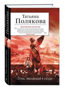 Татьяна Полякова огонь мерцающий в сосуде