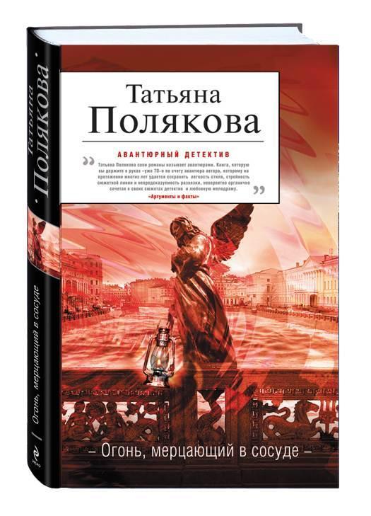 Татьяна Полякова Скачать Книги Без Регистрации