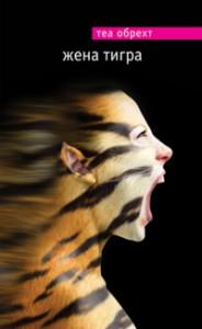 Теа Обрехт Жена тигра