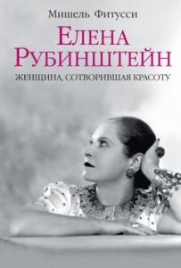 Фитусси М Елена Рубинштейн Женщина сотворившая красоту