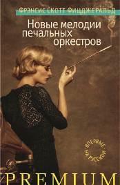 Фицджеральд Ф. С. Новые мелодии печальных оркестров