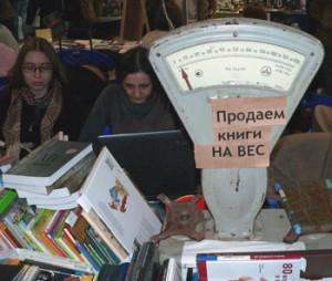 книги на развес