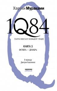 Мураками 1Q84. Книга третья. Октябрь-декабрь