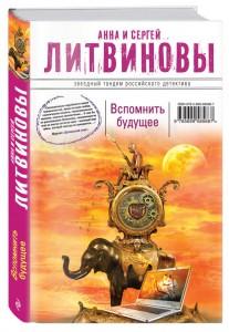 Анна и Сергей Литвиновы «Вспомнить будущее»