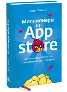 Стивенс Крис. Миллионеры из App Store