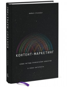 М. Стелзнер: Контент-маркетинг