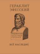 Гераклит Эфесский. Все наследие