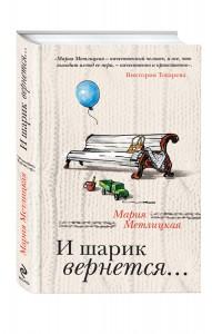 Мария Метлицкая И шарик вернется…