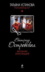 Екатерина Островская «Мотылек атакующий»