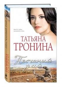 Татьяна Тронина «Песчаный рай»