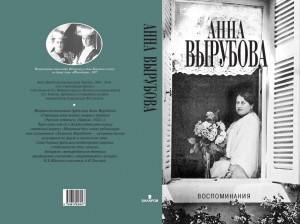 Анна Вырубова. Воспоминания