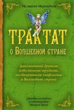 Трактат о Волшебной Стране
