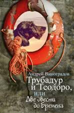 Андрей Виноградов  Трубадур и Теодоро,  или Две двести до Бремена