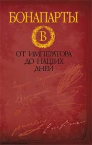 Дэвид Стэктон «Бонапарты. От императора до наших дней»